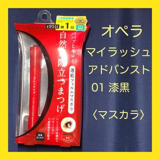 オペラ(OPERA)の【新品】オペラ マイラッシュ アドバンスト 01漆黒(マスカラ)