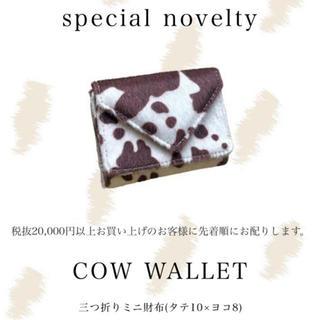 シールームリン(SeaRoomlynn)のCOW wallet(財布)
