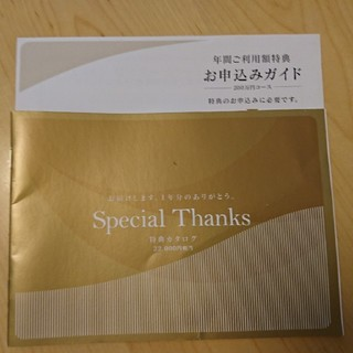 エヌティティドコモ(NTTdocomo)のドコモゴールドカード 特典 22000円分 docomo ドコモ(ショッピング)