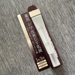 ナリス化粧品 - ザ、レチノタイム リンクルデイミルクUV 薬用 シワ改善乳液