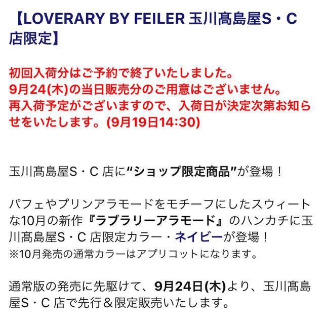 FEILER(フェイラー)のフェイラー 限定品 玉川高島屋 レディースのファッション小物(ハンカチ)の商品写真