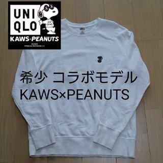 UNIQLO - 値下❗★新品 希少「KAWS×PEANUTS」スウェット トレーナー