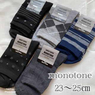 Ladies モノトーン柄靴下 5足セット【23~25㎝】