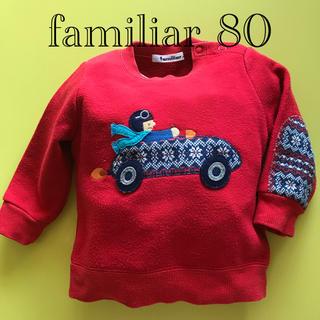 familiar - 【お値下げしました】familiarベビー赤のトレーナー80