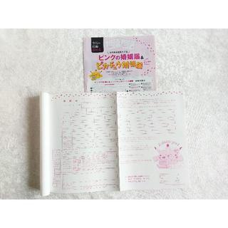 ポケモン(ポケモン)の【希少】ピカチュウ&ピンクの婚姻届3部セット(結婚/出産/子育て)