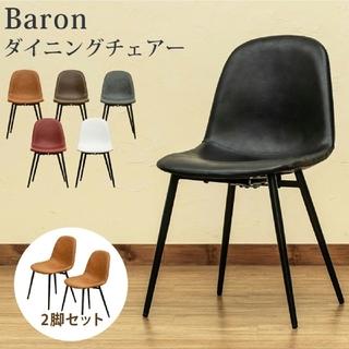 イス チェア 新居 リフォーム 一人暮らし 家具 ビンテージ オシャレ 椅子
