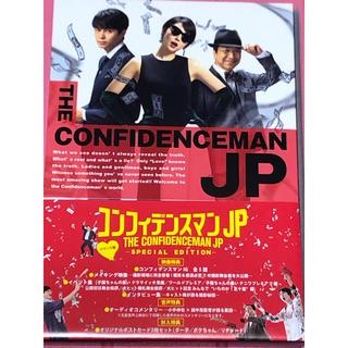 コンフィデンスマンJP ロマンス編 豪華版(日本映画)