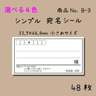 選べる4色★48枚★シンプル★宛名シール★小さめ★B-3(宛名シール)