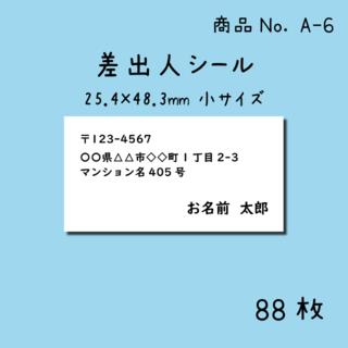 差出人シール★88枚入り★小サイズ★シンプル★モノクロ★A-6(宛名シール)
