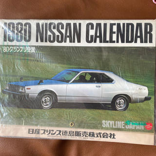 ニッサン(日産)のNISSAN 1980年 カレンダー 未使用品 珍品 スカイラインジャパン(その他)