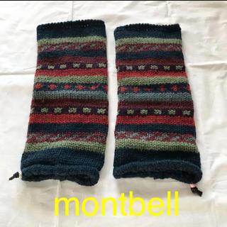 モンベル(mont bell)のモンベル レッグウォーマー(レッグウォーマー)