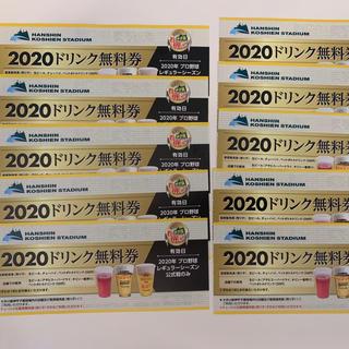 ハンシンタイガース(阪神タイガース)の阪神甲子園球場 2020ドリンク無料券20枚(フード/ドリンク券)