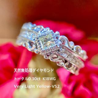 天然 無処理 ダイヤモンド リング トータル0.30 VLY-VS2 K18WG