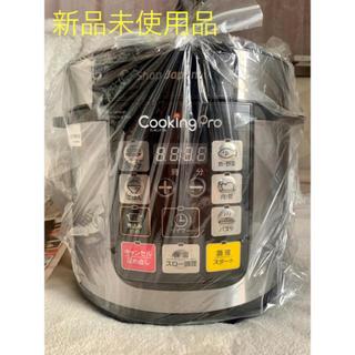 電気圧力鍋 クッキングプロ 値下げしました。