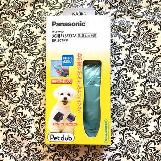 パナソニック(Panasonic)の新品 パナソニック ER807PP-A 犬用バリカン 全身カット用(犬)
