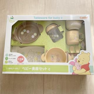 combi - 【新品未使用】コンビ/combi/ベビー食器c/くまのプーさん