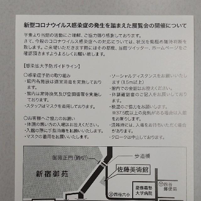 齋正機の世界展 招待券 2枚 佐藤美術館 チケット チケットの施設利用券(美術館/博物館)の商品写真
