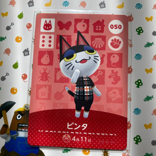 amiibo カード ビンタ