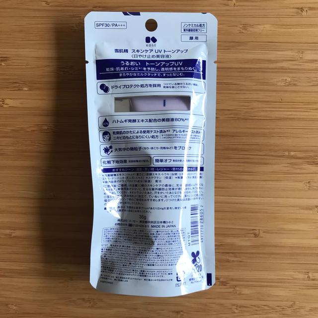 KOSE(コーセー)の雪肌精 スキンケア UV トーンアップ(35g) コスメ/美容のボディケア(日焼け止め/サンオイル)の商品写真