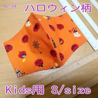 No.164 ハンドメイド Kids用 マスクカバー (送料込)(外出用品)