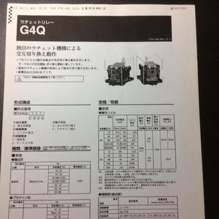 オムロン(OMRON)のラチェットリレー  G4Q (その他)