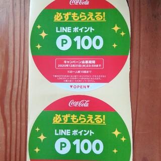 LINEポイント400p