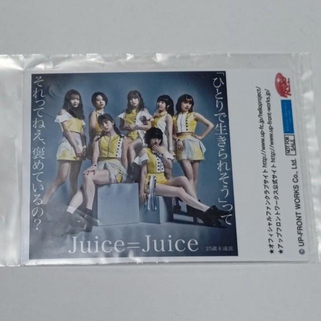 モーニング娘。(モーニングムスメ)の【美品】Juice=Juice ハロショ特典ミニ写真 エンタメ/ホビーのタレントグッズ(アイドルグッズ)の商品写真