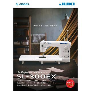 【新品未使用品】JUKI ジューキ 職業用ミシン SL-300EX