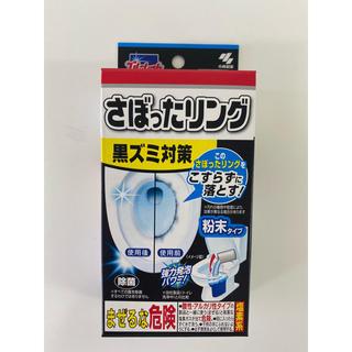 コバヤシセイヤク(小林製薬)の【新品】トイレ洗浄中 さぼったリング5袋 (洗剤/柔軟剤)