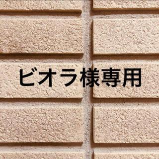 ビオラ様専用(日用品/生活雑貨)
