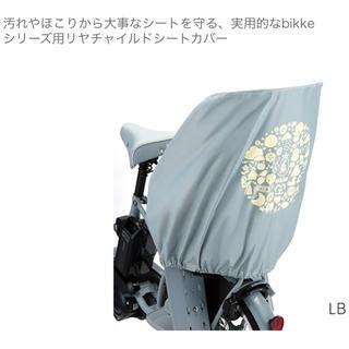 ブリヂストン(BRIDGESTONE)のbikke専用 リヤチャイルドシートカバー(自動車用チャイルドシートカバー)