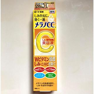 ロートセイヤク(ロート製薬)のロート製薬 メラノcc しみ 集中対策 美容液(美容液)