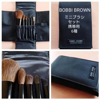 ボビイブラウン(BOBBI BROWN)のBOBBI BROWN ミニブラシセット(その他)