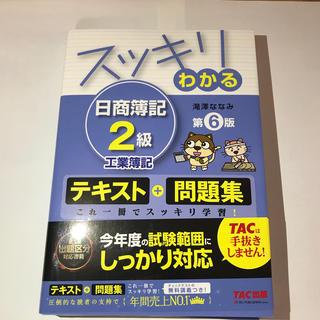 タックシュッパン(TAC出版)のスッキリわかる日商簿記2級 工業簿記 第6版(資格/検定)