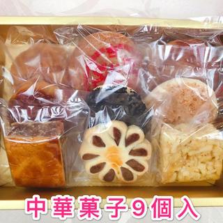 人気の中華菓子9種類詰め合わせ(菓子/デザート)