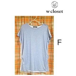 ダブルクローゼット(w closet)のw closet グレー レース付き Tシャツ 美品 (F)(Tシャツ(半袖/袖なし))