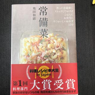 シュフトセイカツシャ(主婦と生活社)の常備菜 飛田和緒(料理/グルメ)