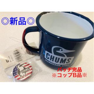 チャムス(CHUMS)の最終* チャムス● 非売品 缶バッジ レア品& ホーローカップ B品 CHUMS(その他)