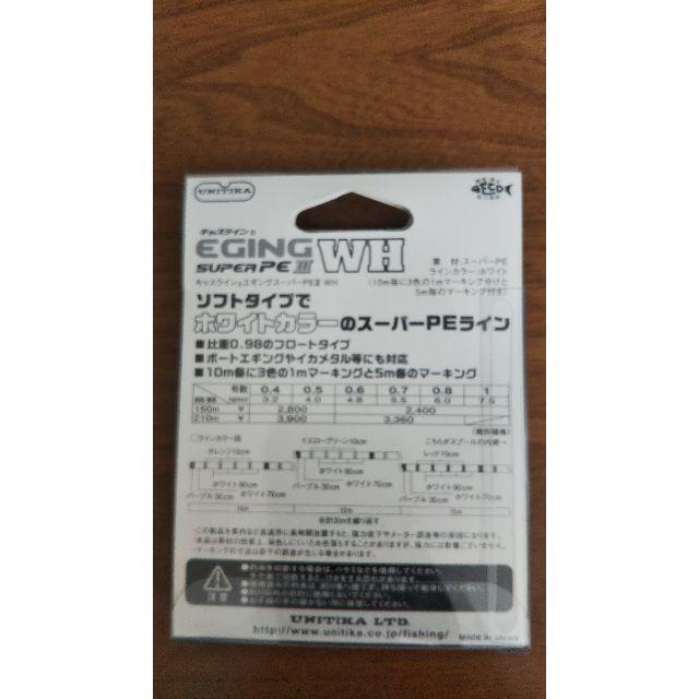 ユニチカキャスライン エギングスーパーPEⅢWHソフトタイプ0.7号210m スポーツ/アウトドアのフィッシング(釣り糸/ライン)の商品写真