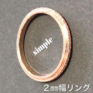 指輪 レディース  ピンクゴールド 2㎜幅 1個(リング(指輪))