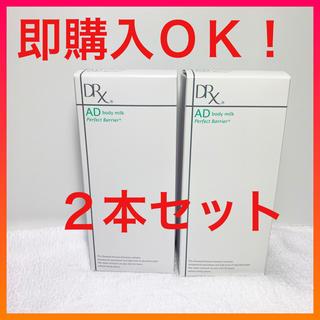 ロートセイヤク(ロート製薬)の☆新品・未使用☆ ロート製薬DRXADパーフェクトバリアボディミルク(ボディローション/ミルク)