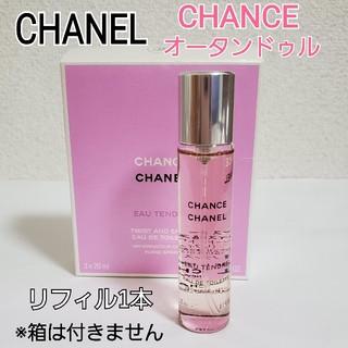 CHANEL - 新品 CHANEL チャンス オータンドゥル ツイスト&ドスプレイ リフィル1本