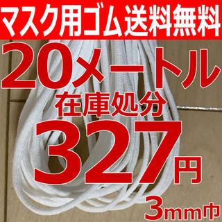 マスク(THE MASK)の86 マスク専用ゴム 20m ハンドメイド 白 3mm巾 紐 ゴム紐(各種パーツ)