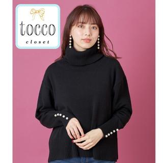 tocco - 新品♡tocco closet タートルネック ニット パール 小顔
