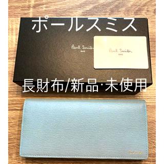 ポールスミス(Paul Smith)のポールスミス 長財布 ストローグレイ ブルー 新品 未使用 ストライプ(財布)