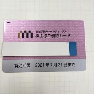 伊勢丹 - 三越伊勢丹 株主優待 '21年7月31日迄