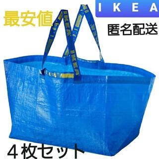 イケア(IKEA)の人気♪IKEA 整理やショッピングバッグ/フラクタ/ブルーバッグ/Lサイズ4枚(エコバッグ)