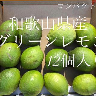 和歌山県産 グリーンレモン(野菜)