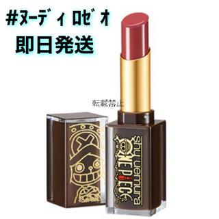 shu uemura - 新品♡ シュウウエムラ ヌーディ ロゼオ リップ ルージュ ワンピース