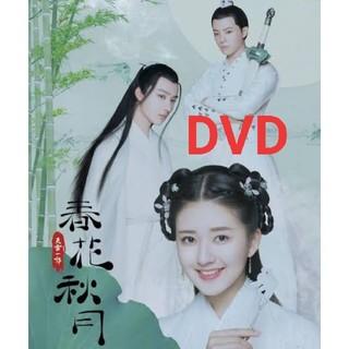 中国ドラマ 春花秋月 DVD (TVドラマ)